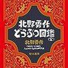 【電子書籍】『北野勇作どうぶつ図鑑(全)』北野勇作(早川書房)