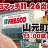 【フレスコキクチ山下駅前店大会】DEWAプロレスを見てきました~【2017年プロレス観戦】