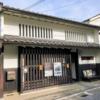 奈良町の正月の伝統を紹介【奈良市史料保存館「特別陳列 ならまち歳時記 奈良町の正月行事 春日講」】(奈良市)