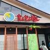 富山県 氷見市「きときと寿し 氷見本店」海の幸豊かな富山のお寿司を堪能するならここ!旬を握ってくれる地元密着の回転寿司