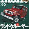 monoマガジン 3月2日発売 3-16号