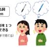 【直観英文法】可算名詞と不可算名詞の違いと見分け方