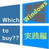 【Windowsってどれ買えばえぇん??】チェックすべきポイント3つ+判断基準