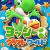 #577 『ワールドマップ』(梅田和史/ヨッシークラフトワールド/NS)