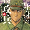 Book(Manga)漫画「『不死身の特攻兵④~生キトシ生ケル者タチヘ』特攻から生還した奇跡の佐々木青年に2度目の出撃命令」