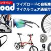 自転車・パーツ・サイクルウェア通販サイト「ワイズロードオンライン」を紹介!!