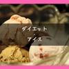 ダイエット中におすすめの低カロリーアイス作り方【ひなちゃんねる】