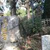【福岡県糸島市】高祖神社