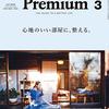 「& Premium」2018年3月号のインテリア特集が素晴らしかったので紹介