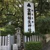 空鞘神社にあります出雲大社への道標。