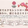 「銀座でエクセレントローカルを味わい、感じる会2020」(松川町商工会)