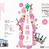 三月の日本酒イベント in 東海(名古屋近郊)2019