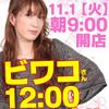 11月札幌来店イベント予定まとめ※追記 来店イベント再び自粛?