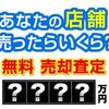 豊田市で店舗を売却したい方はコチラ