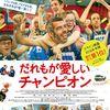 バスケットボール映画『CAMPEONES』鑑賞