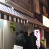 カミさんが行きたいと言うのでラーメン二郎西台駅前店。過去の記録から麺半分にすれば食べきれるということがわかってゐる…