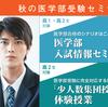 【高1・高2生対象】秋の医学部受験セミナー