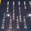 越後湯沢駅前 中野屋 20210109