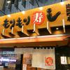 金沢のおすすめ回転寿司◎もりもり寿し 近江町店の感想