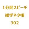 毎年7月27日の「スイカの日」といえば?【1分間スピーチ|雑学ネタ帳302】