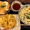 【丸亀製麺】ずっとお腹が減らない現象が起きるうどんセット820円