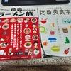 徳島のグルメ本を買いました【徳島ラーメン族】【徳島美食本】