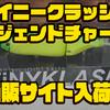【DRT】アングラーズオリカラ「タイニークラッシュ レジェンドチャート」通販サイト入荷!