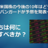 【考察】米国株の今後の10年はどうなる?~バンガードが予想を発表~