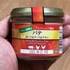 【フランス産】レバーパテ2種類(業務スーパー)