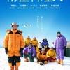 ジェムの気まぐれ映画ランキング⭐『真夏の熱帯夜を乗りきろう❄️氷の世界編』
