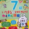【ミッション1】漢字検定7級(小学4年生範囲)