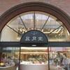 神戸風月堂元町本店レストラン 2月末で閉店 ランチを頂きました 兵庫 神戸元町