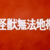 ウルトラマン「怪獣無法地帯」放映第8話