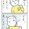 四コマ「一歳の授乳③」