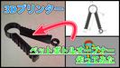 【CR-10S】3Dプリンターでペットボトルオープナー作ってみた!