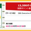 【ハピタス】SBS Executive Business Card ゴールドカードが期間限定13,200pt(13,200円)! 初年度年会費無料!