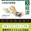 『キャッシュレス経済』が発売されます
