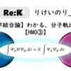 【化学結合論】わかる、分子軌道法。【HMO③】