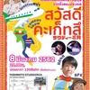 今度のタイ語ライブはミャンマー住みます芸人と!!