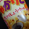 地域限定のじゃがりこ九州しょうゆ味を食べました。