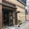 東京散歩 : 浅草観光 1泊2日 part.2 (天然温泉 凌雲の湯 御宿 野乃、夜のスカイツリー、浅草寺)