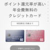 JCB CARD W が5,600円位+キャンペーン最大11,000円