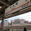 名古屋 長者町繊維街に行ってきました