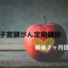 子宮全摘 術後7か月 定期健診【子宮頸がん】