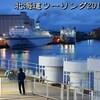 北海道ツーリング 2018GW【9終】浦幌神社・襟裳岬・商船三井フェリー「さんふらわあ ふらの」