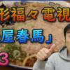 【動画】配信‼うまい・おススメラーメン屋YouTube#3