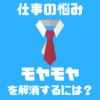【隣の芝生は青い】仕事の悩み・モヤモヤを解消するには?