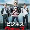 映画「ビジネス・ウォーズ」(原題:Unfinished Business、2015)を見た。アメリカ人ビジネスマン3人のドイツ珍道中のコメディ。