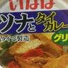 火曜:兼業主夫のタイカレー炒め煮と買ったチキンカツ