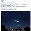クールピクス P900で月 新月から3日目だからまさに三日月!!2015/03/23